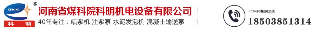 科明機(ji)電國內知名注漿泵(beng),濕噴機(ji),水泥發泡機(ji),礦用注漿泵(beng),礦用濕噴機(ji),砂(sha)漿輸送泵(beng),礦用men)緗 ji)